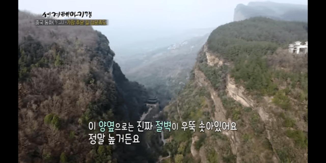 Screenshot_2019-09-26-12-20-59.png 삼국지 실제 검문관 모습.jpg