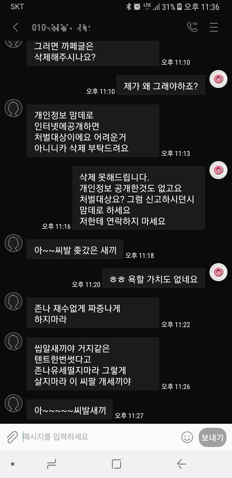 남의 텐트에서 섹스한 썰.jpg