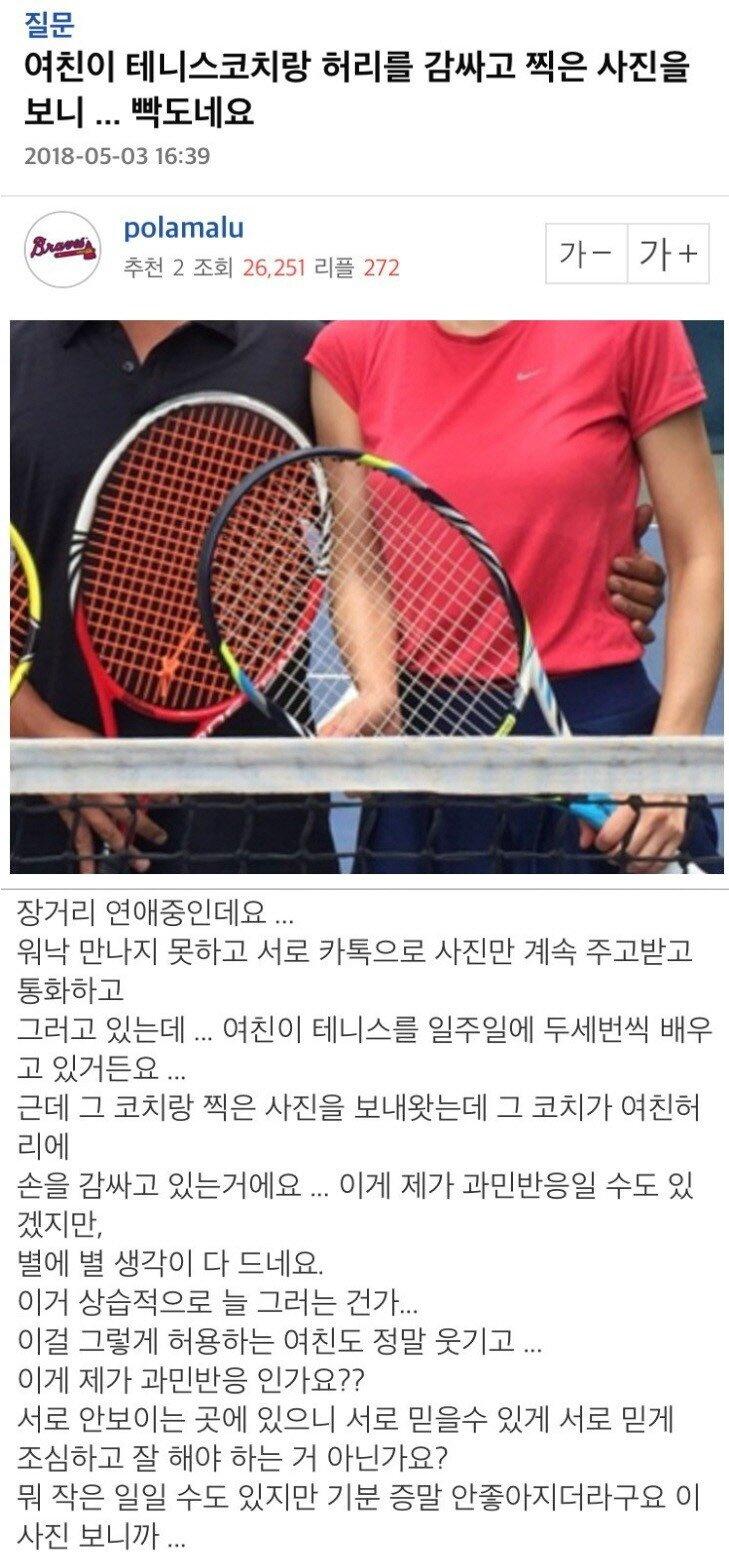테니스코치와 여친이 찍은 사진.jpg