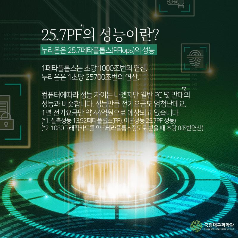 국내_슈퍼컴퓨터_5호기_누리온4.png 대한민국 PC 원탑 甲