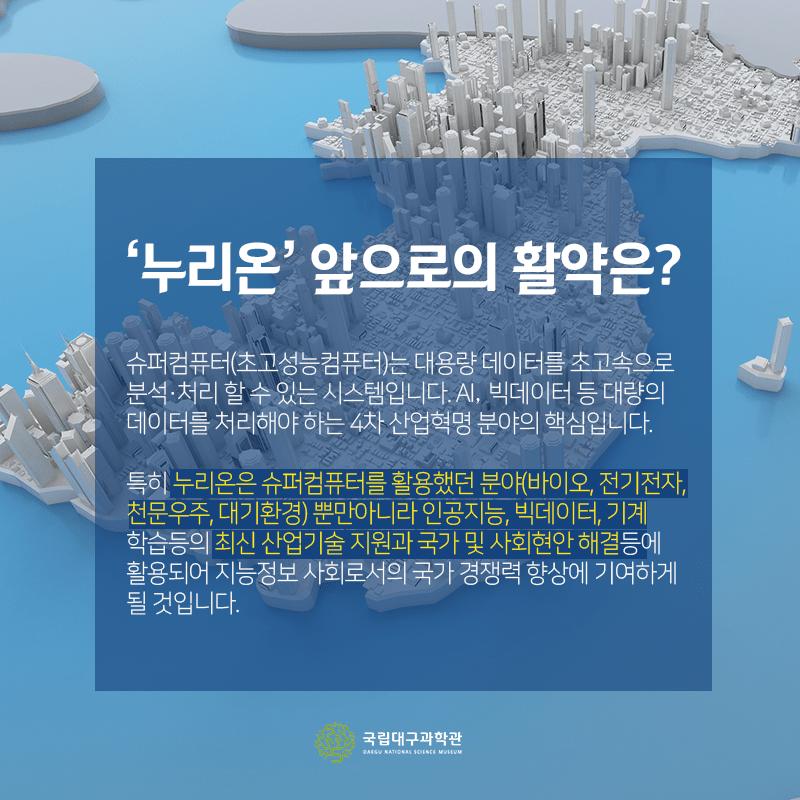 국내_슈퍼컴퓨터_5호기_누리온7.png 대한민국 PC 원탑 甲