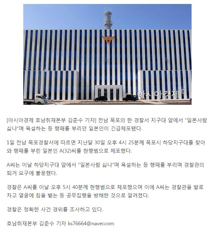 """이미지 038.png """"일본사람 싫냐""""며 경찰서 지구대 앞에서 행패 부린 일본인"""