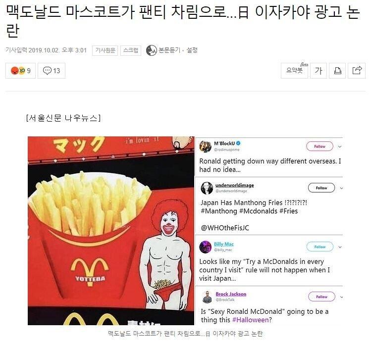 캡처.JPG 맥도날드 마스코트가 팬티 차림으로…日 이자카야 광고 논란