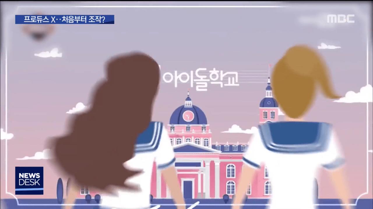 0B86973E-9958-49DC-861D-00CBCE84C36A.png MBC뉴스)아이돌학교 립싱크무대로 보컬 1등 뽑았다