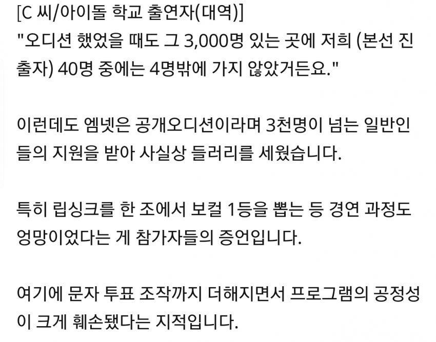 1570102430.jpg MBC뉴스)아이돌학교 립싱크무대로 보컬 1등 뽑았다