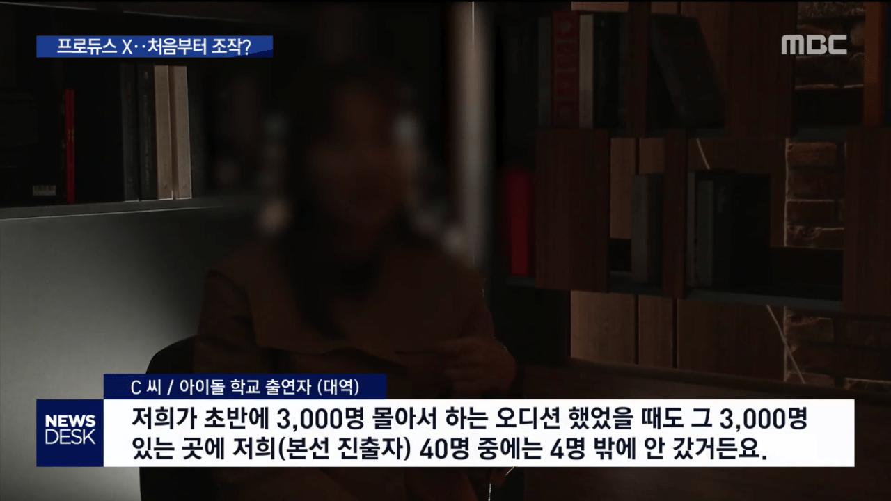C5915F40-860B-451E-AF85-3394A0C3B2F2.png MBC뉴스)아이돌학교 립싱크무대로 보컬 1등 뽑았다