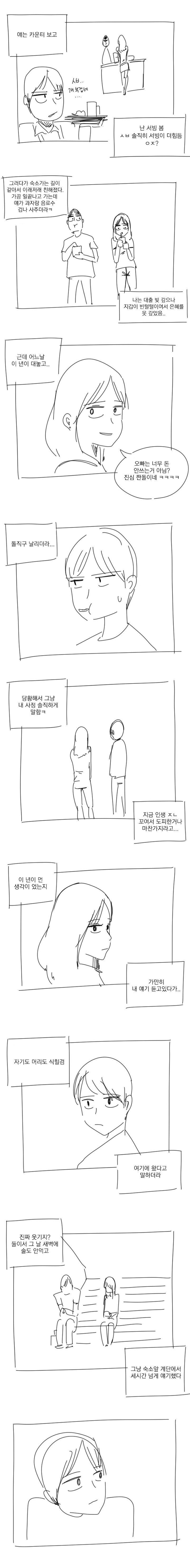 2.jpg ㅎㅂ) 노래방도우미랑 사귄 썰 [manwa]