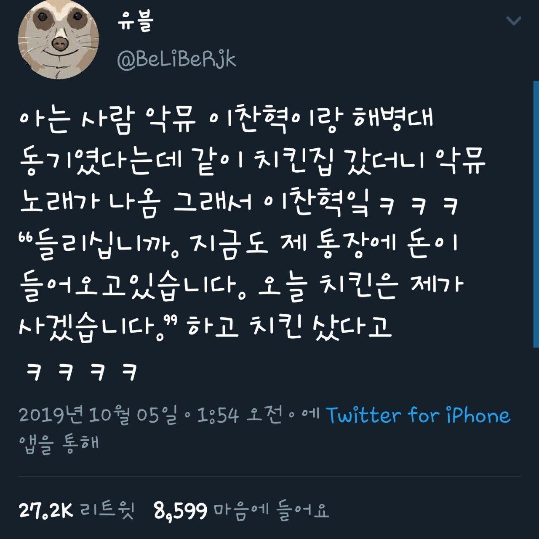 idolmaster-20191005-170940-000.jpg 악뮤 이찬혁 해병대 동기 썰...jpg