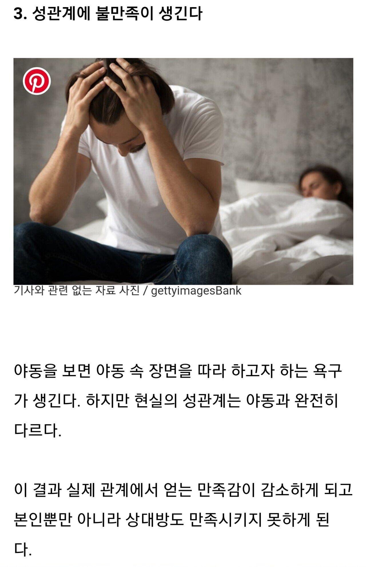 pic_005.jpg 야동에 중독된 당신이 겪을 10가지 증상...JPG