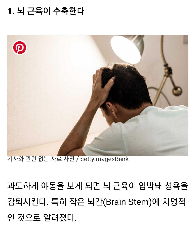pic_001.jpg 야동에 중독된 당신이 겪을 10가지 증상...JPG