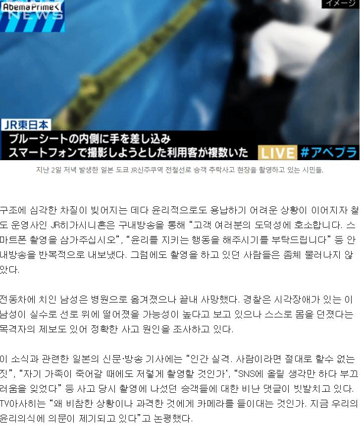이미지 17.png 도쿄 철로서 장애인 추락 사망...이와중 시민들 스마트폰 촬영만 해 논란...JPG
