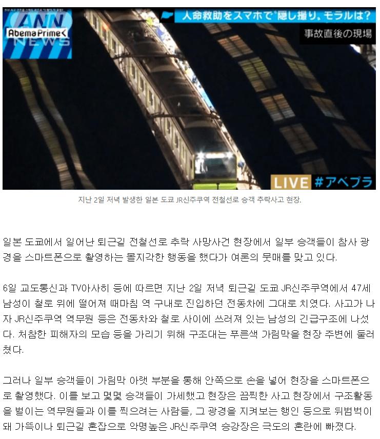 이미지 16.png 도쿄 철로서 장애인 추락 사망...이와중 시민들 스마트폰 촬영만 해 논란...JPG