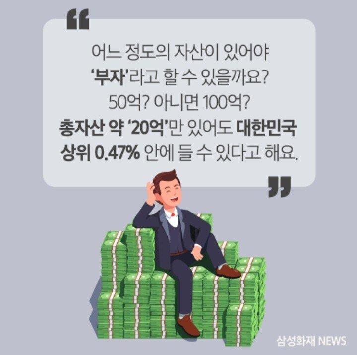 대한민국 자산 상위 0.5% 컷 금액.jpg