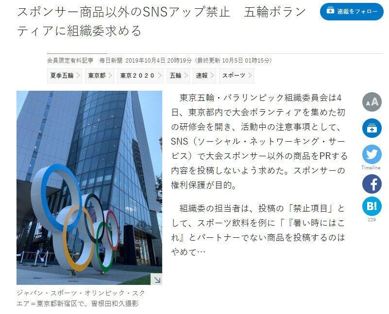 1.jpg 일본 올림픽 자원봉사자 근황.jpg