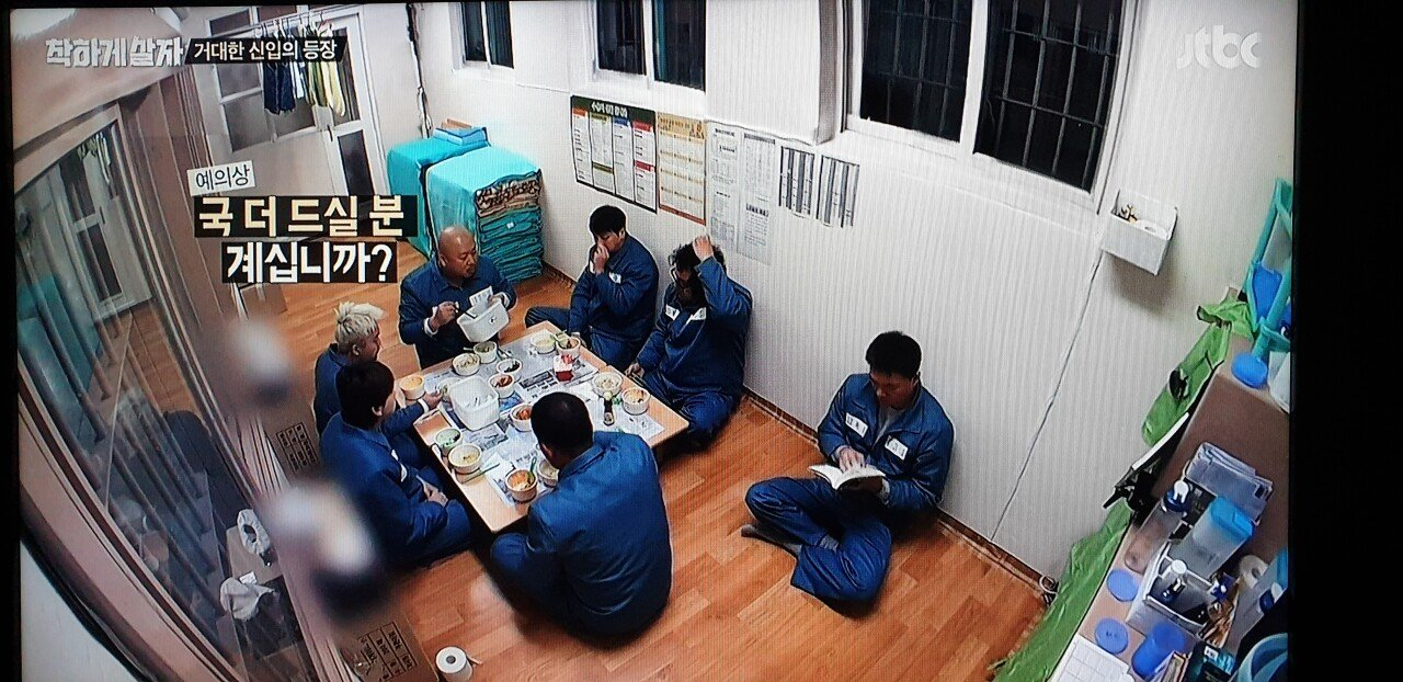 돈스파이크의 교도소 밥 평가