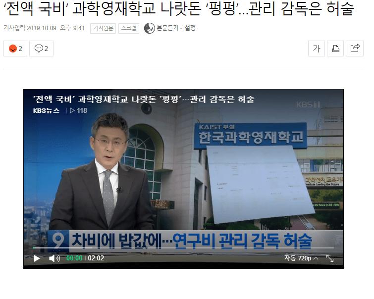 주석 2019-10-09 215921.png '전액 국비' 과학영재학교 나랏돈 '펑펑'…관리 감독은 허술