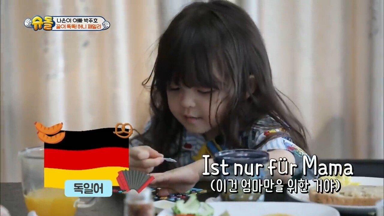27.jpg 박주호 딸 나은이가 4개 국어 가능한 이유..jpg