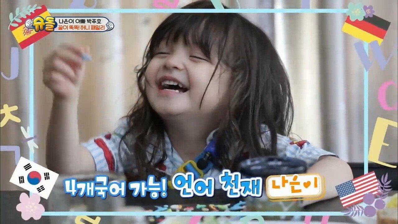 32.jpg 박주호 딸 나은이가 4개 국어 가능한 이유..jpg