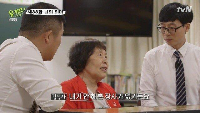 1.jpg [유퀴즈] 김정자 할머니가 찾고 싶은 사람.jpg