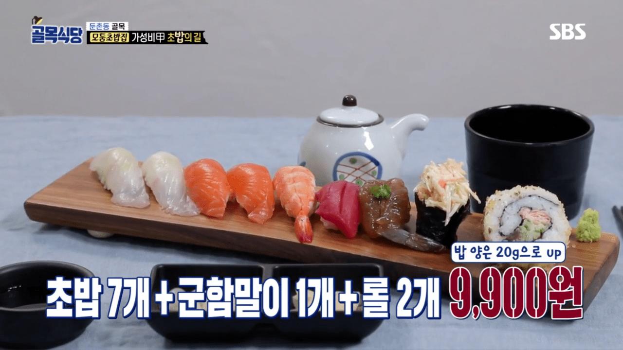 Screenshot_2019-10-10-00-53-18.png 오늘자 논란이 된 골목식당 초밥 시식단의 평가.jpg