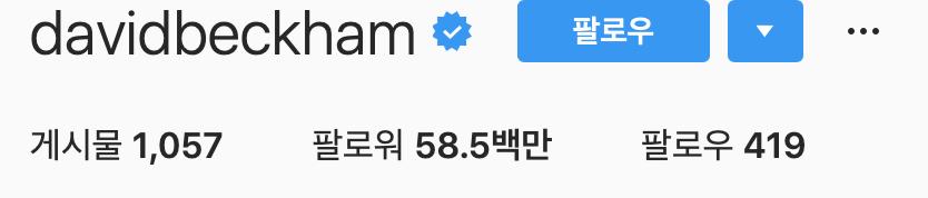 스크린샷 2019-10-10 오전 11.41.10.png 베컴 내한중 노쇼 논란