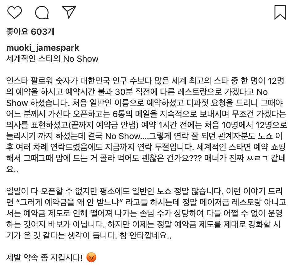 스크린샷 2019-10-10 오전 11.40.00.png 베컴 내한중 노쇼 논란