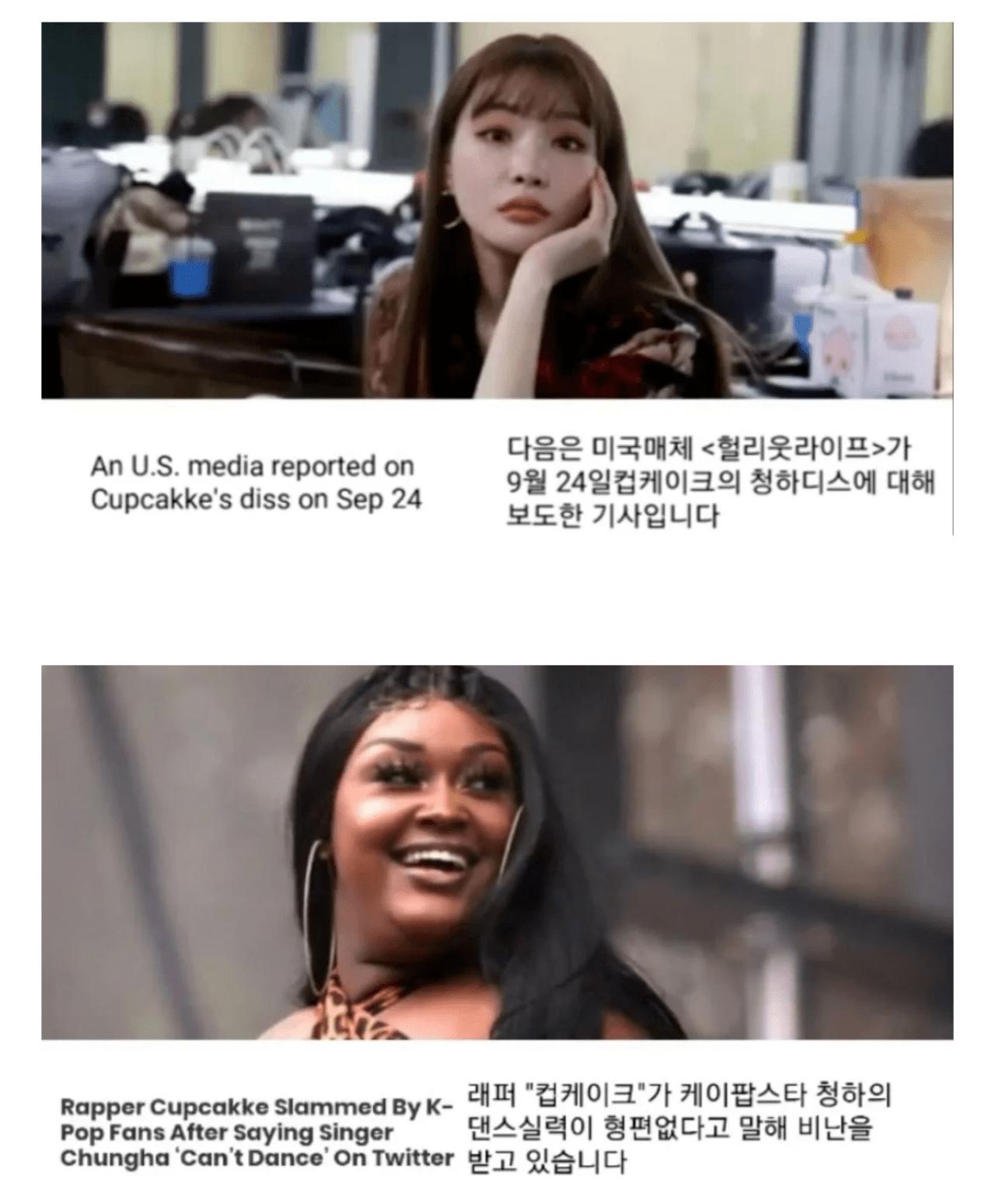 Screenshot_20191010-170457(1).png 혐) 미국 래퍼에게 춤 못춘다고 디스당한 청하