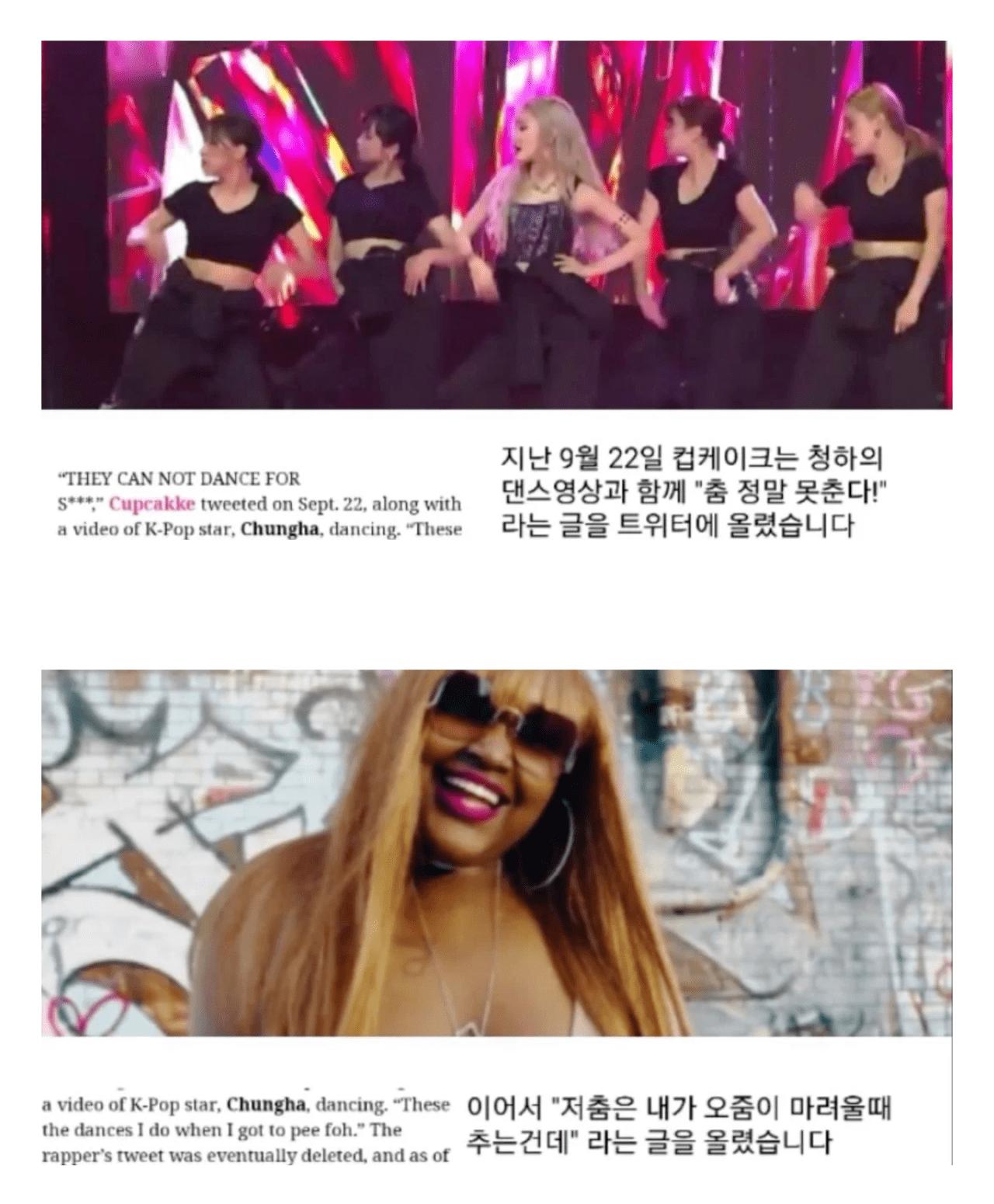 Screenshot_20191010-170513(1).png 혐) 미국 래퍼에게 춤 못춘다고 디스당한 청하