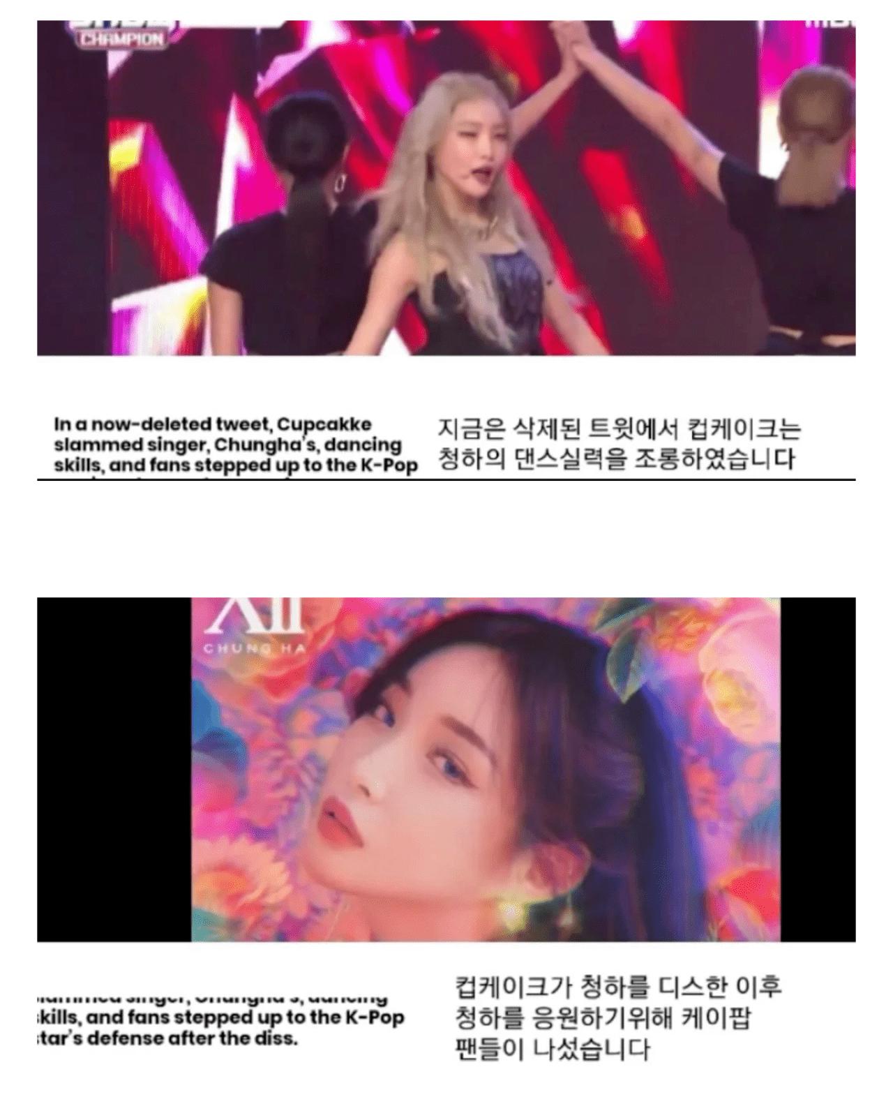 Screenshot_20191010-170505(1).png 혐) 미국 래퍼에게 춤 못춘다고 디스당한 청하