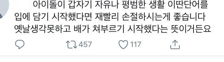 한 네티즌이 말하는 아이돌 손절해야 하는 순간.jpg