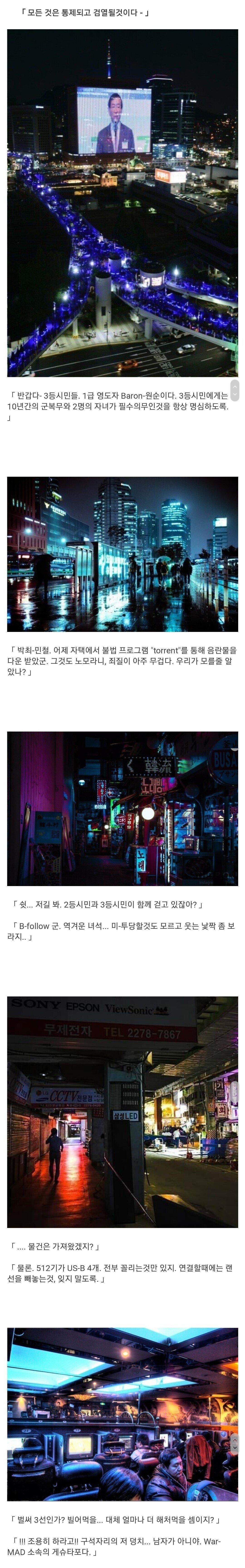 Screenshot_20190530-130238_Samsung Internet.jpg 싸이버펑크 코리아