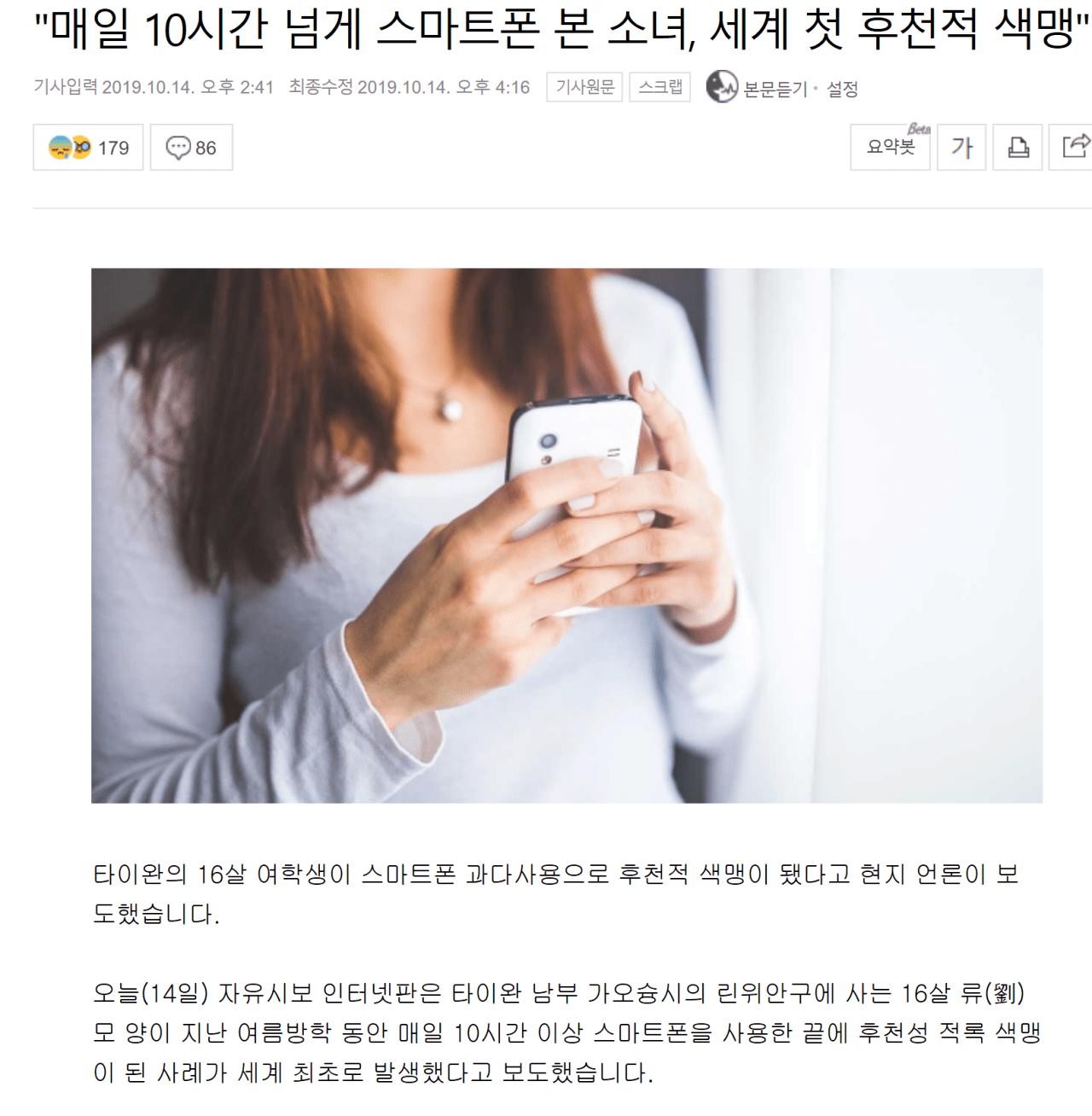 """""""매일 10시간 넘게 스마트폰 본 소녀, 세계 첫 후천적 색맹"""""""