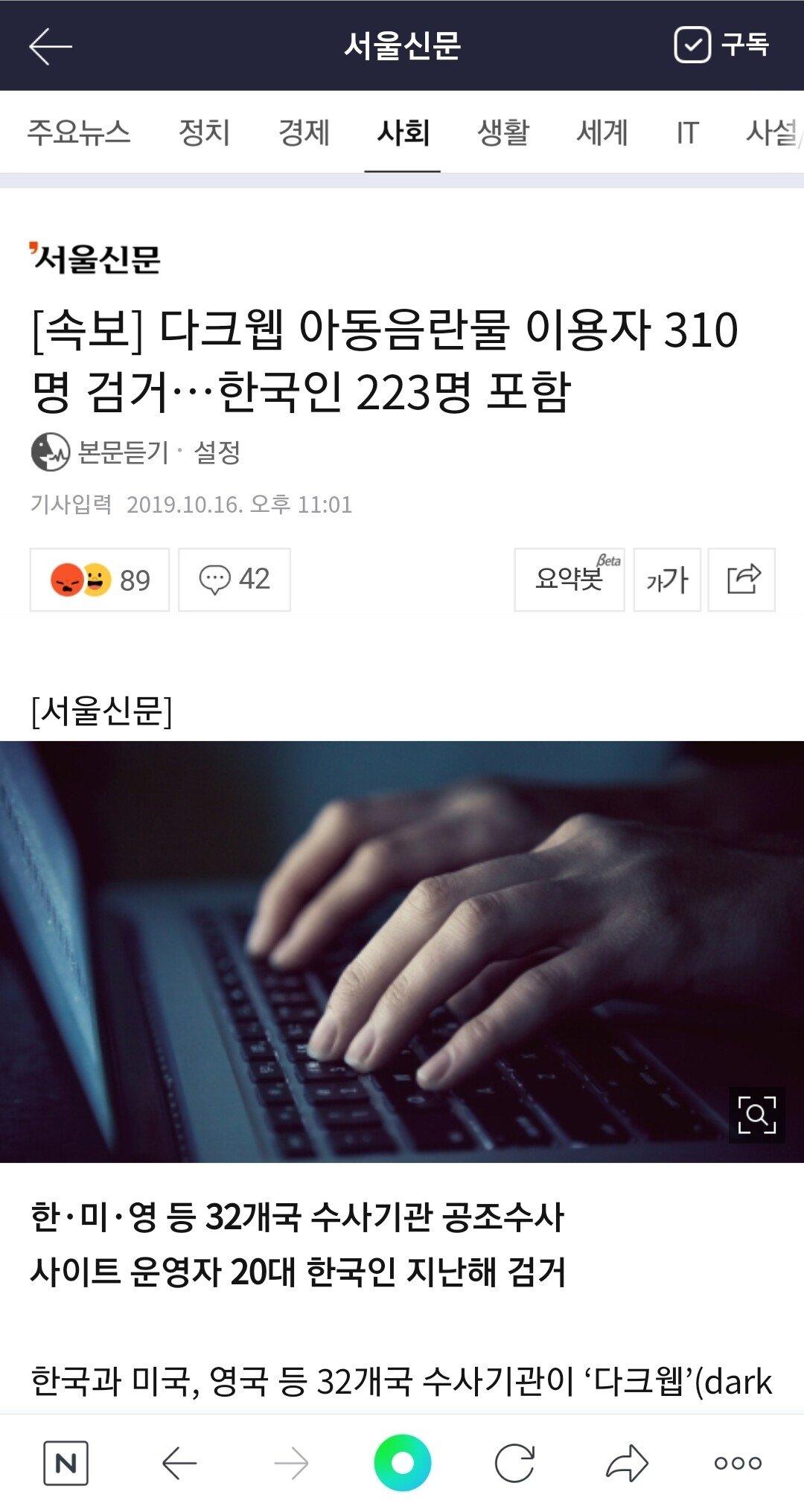 Screenshot_20191016-230620_NAVER.jpg [속보] 다크웹 아동음란물 이용자 310명 검거, 한국인 223명