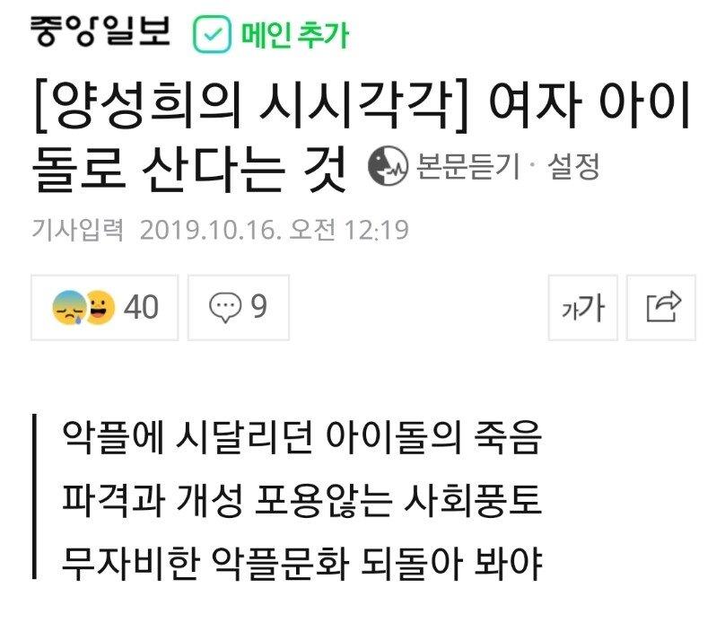 """중앙일보 논설위원 """"설리는 성적 대상화 때문에 죽었다"""""""