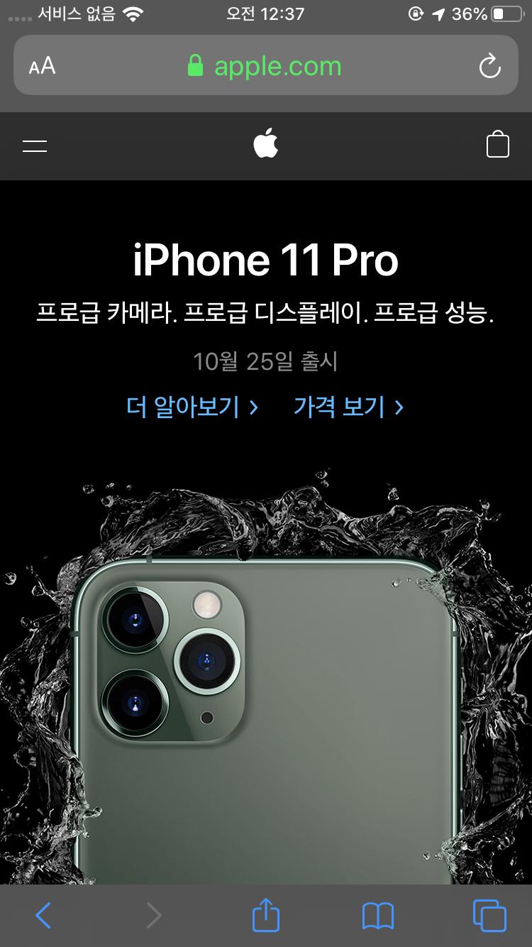 오피셜) 아이폰 25일 출시