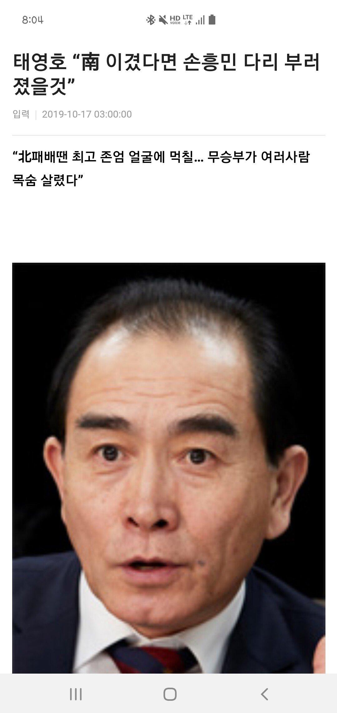 """""""이겼으면 손흥민 다리 부러졌을 것"""""""