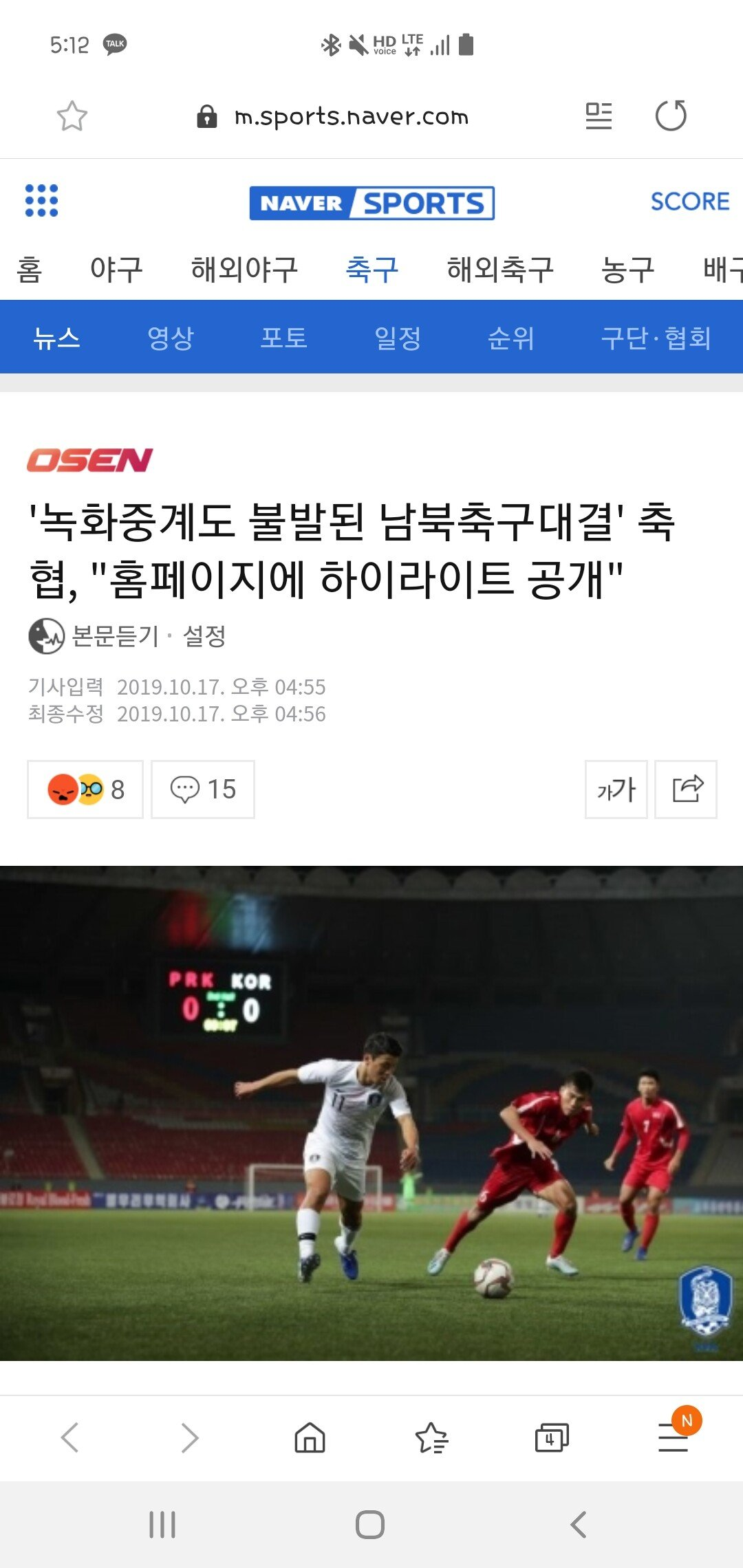[오피셜] 오늘 6시 이후 축구협회 홈페이지에 북한전 하이라이트 공개