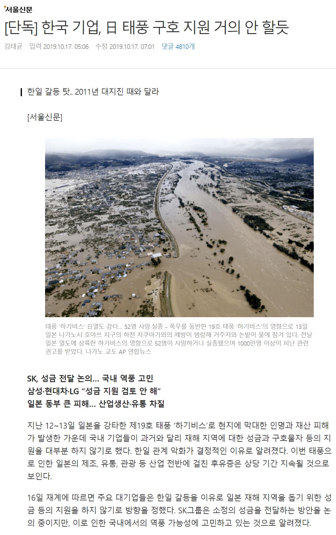 8ac6a7fc92d892cb4063a9153cd7a610.png [단독] 한국 기업, 日 태풍 구호 지원 거의 안 할듯