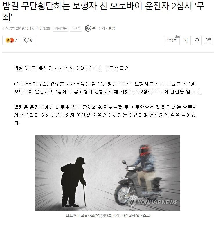 캡처.JPG 밤길 무단횡단하는 보행자 친 오토바이 운전자 2심서 '무죄'