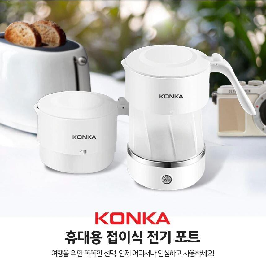 콘카.JPG [알리익스프레스] 18금) KONKA 휴대용 접이식 여행지에서 커피포트 (24.46) (무료)