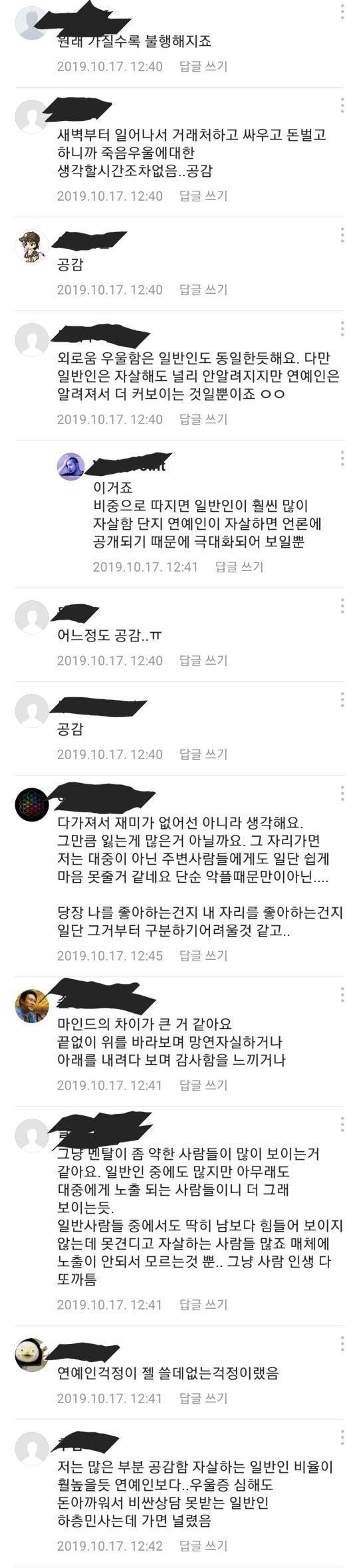 Screenshot_20191018-143435_Naver Cafe.jpg 설리의 죽음후 한 커뮤니티에 올라온글....jpg
