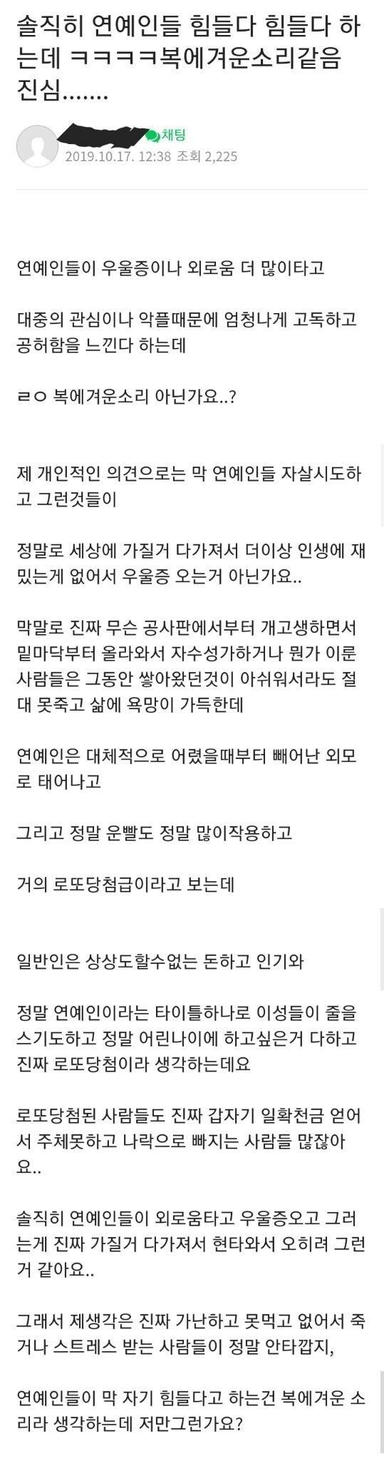 Screenshot_20191018-140828_Naver Cafe-1.jpg 설리의 죽음후 한 커뮤니티에 올라온글....jpg