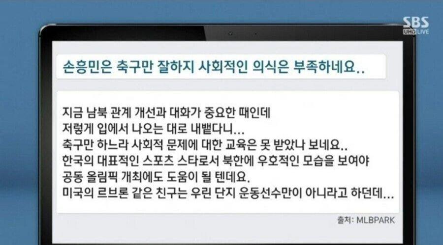 20191018_154835.jpg 손흥민이 사회성이 떨어지는 이유...jpg