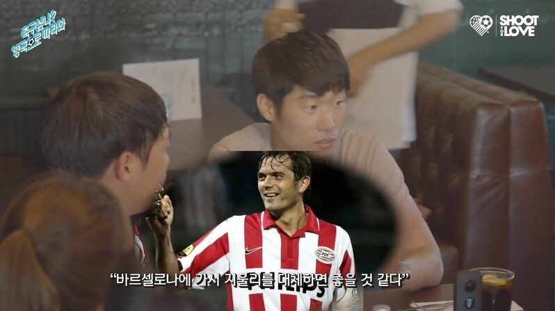 (28).jpg 바르셀로나 갈뻔했다는 박지성.jpg