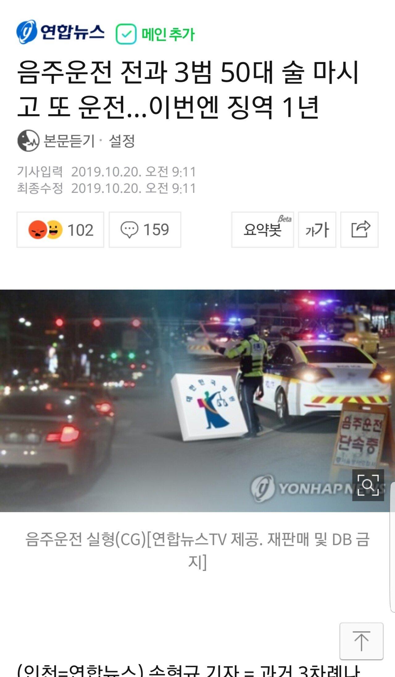 Screenshot_20191020-112914_Chrome.jpg 똑같은 음주운전... 남녀 처벌 수위 달라