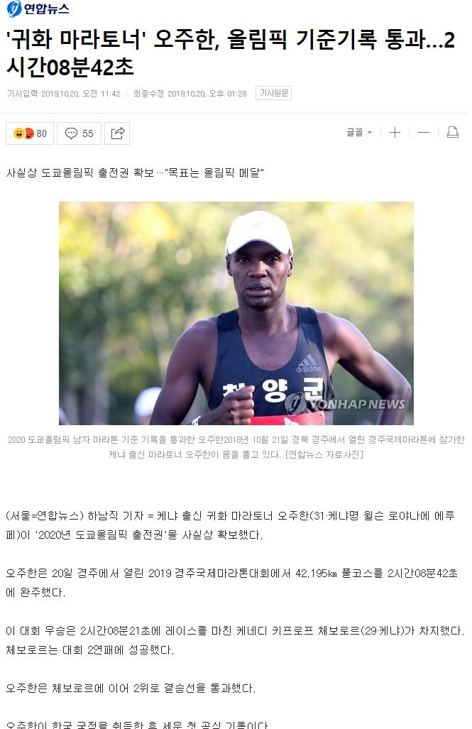 한국말 못 하는 귀화 마라토너