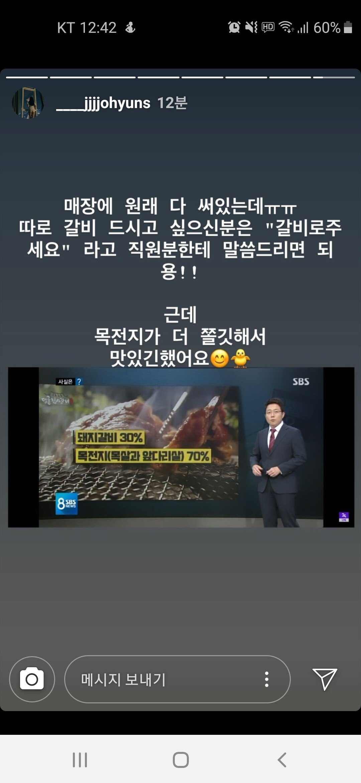 Screenshot_20191021-124214_Instagram.jpg 조현이 최고의 모델인 이유