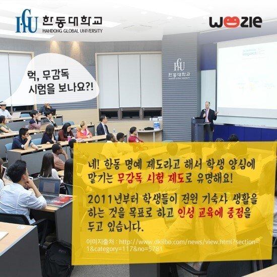 Internet_20191022_181804_1.jpeg.jpg 시험칠 때 감독관 없는 대학교.JPG