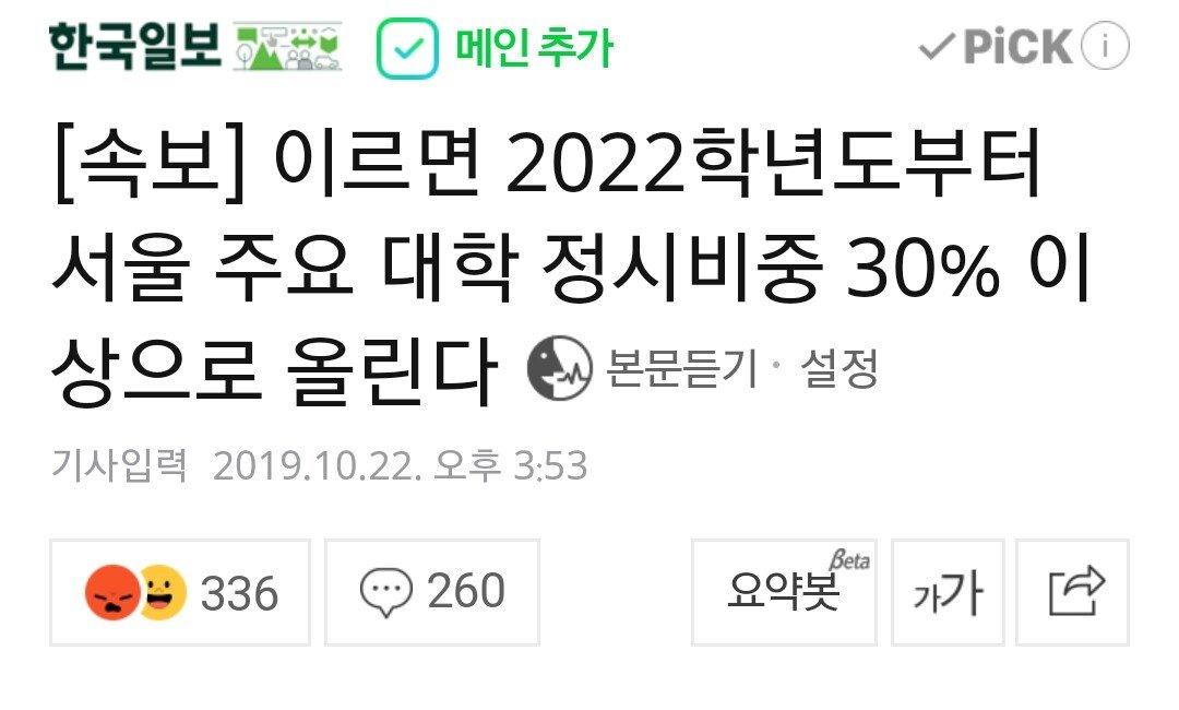 Screenshot_20191022-193822.jpg 2022학년부터 정시비중 30%이상으로 올린다.jpg