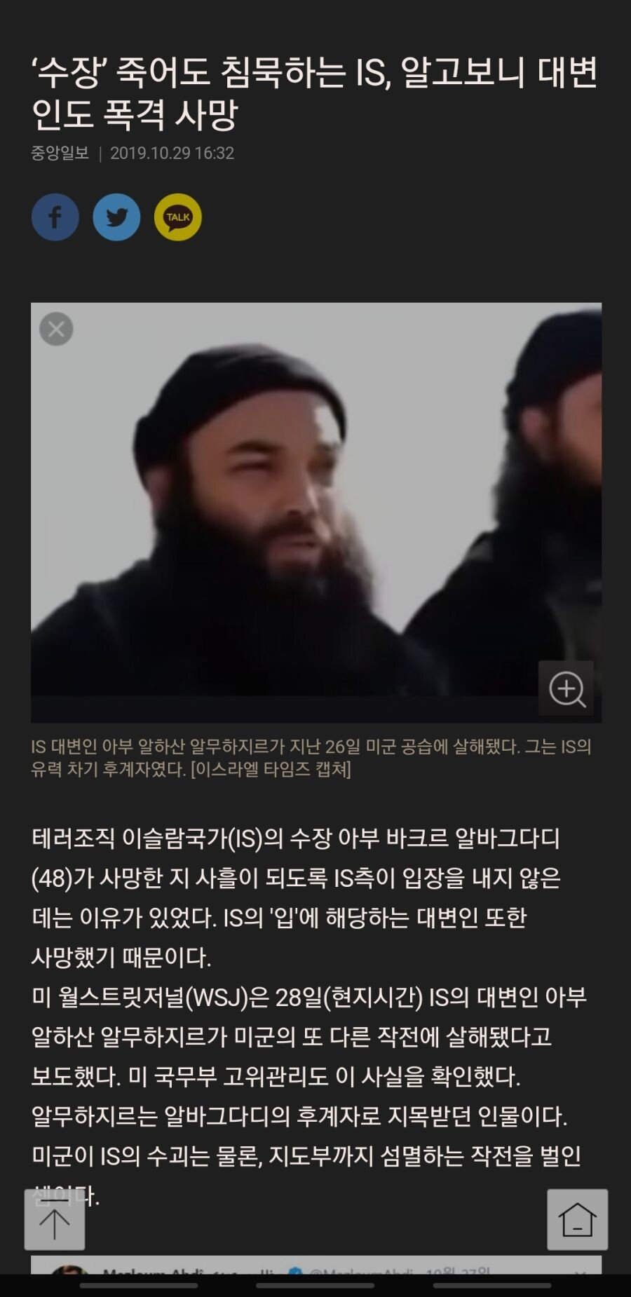 수장이 죽었는데 IS가 침묵하는 이유